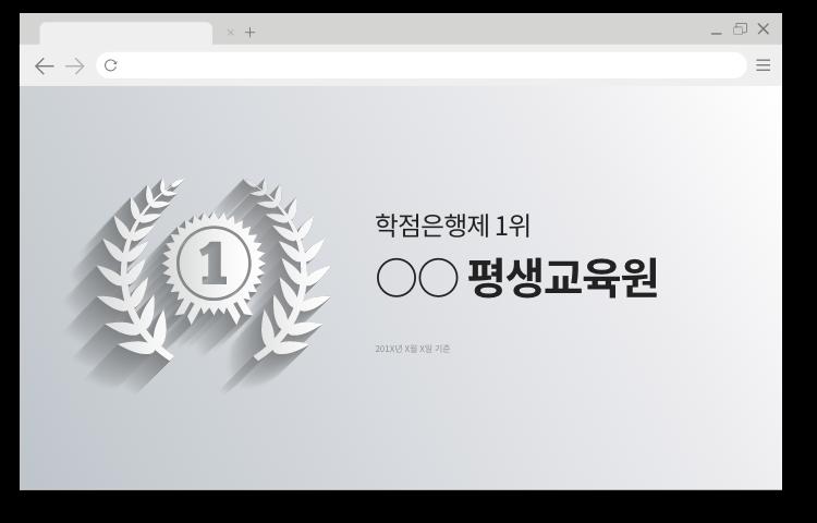 학점은행제 1위 ○○평생교육원
