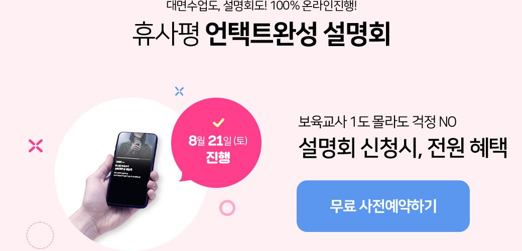 휴사평 언택트완성 설명회 8월 21일 토요일 진행
