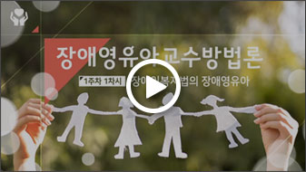 장애영유아교수방법론