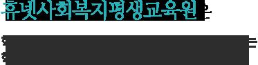 휴넷사회복지평생교육원은 학습자 중심의 교육 콘텐츠 및 서비스를 제공하는 No.1 학점은행제 전문교육기관입니다.